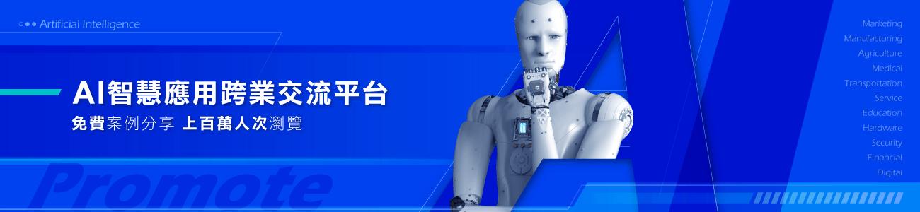 AI智慧應用跨業交流平台[另開視窗]