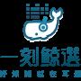 一刻鯨選logo