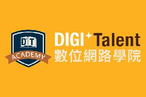DIGI+Talent數位網路學院logo